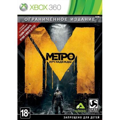Метро 2033: Луч надежды Limited Edition (Xbox 360) Русская версия