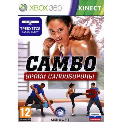 Самбо: Уроки Самообороны (Xbox 360) Русская версия