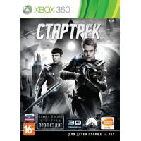 Star Trek Стартрек (Xbox 360)