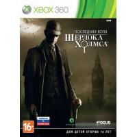 Последняя воля Шерлока Холмса (Xbox 360) Русская..